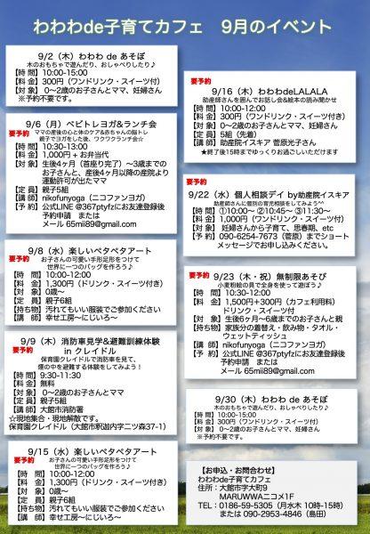 "<span class=""title"">9月のイベント</span>"