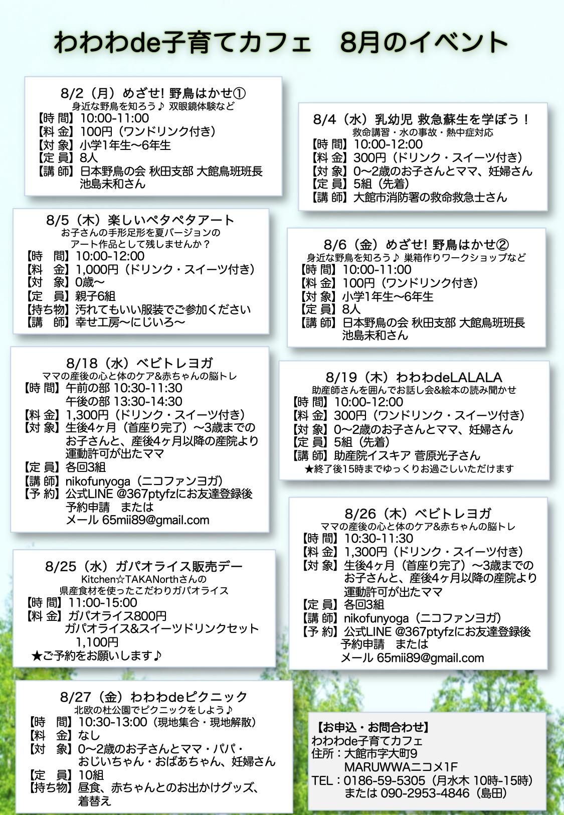 "<span class=""title"">8月のイベント</span>"